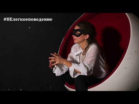 """Катя Вагимагия: """"От этого вся жизнь коверкается"""" - Флешмоб #НЕлегкоеповедение"""
