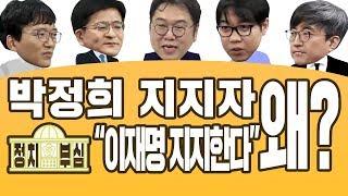 """[정치부심] #5-2 박정희 지지자 """"이재명 지지한다"""" 왜?"""