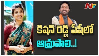 Download lagu IAS Officer Amrapali likely to appointed as OSD to Kishan Reddy NTV MP3