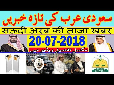 20-7-2018 News | Saudi Arabia Latest News | Urdu News | Hindi News Today | MJH Studio