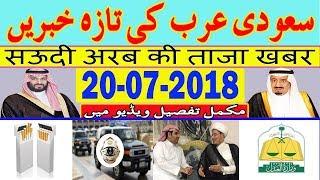 20-7-2018 News   Saudi Arabia Latest News   Urdu News   Hindi News Today   MJH Studio