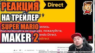 Реакция на трейлер Super Mario Maker 2 (нарезка со стрима)