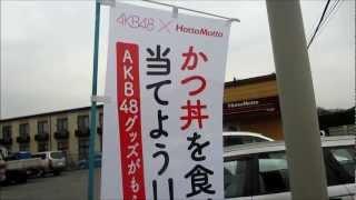 ガッツリ食べてその場で当てよう!キャンペーン スピードくじ(AKBグッ...