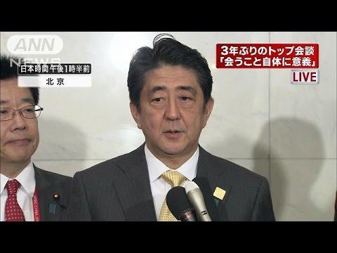 日中首脳会談 「25分で2往復のやり取り」の中味(14/11/10)