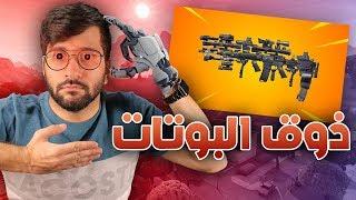 Fortnite ||  تحدي الفوز بأسلحة البوتات🤣 !! (( أسلحتهم رهيبة 😍🔥 )) !!  فورت نايت