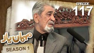 Mehman-e-Yar SE-1 - EP-117 - Mr. Abul Qaiyum Bist