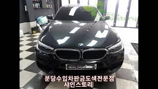 BMW 외형복원 판금도색 /  샤인스토리