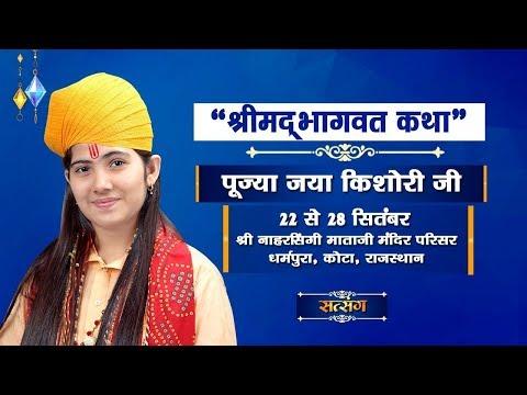 Live - Shrimad Bhagwat Katha By Jaya Kishori Ji - 28 September | Kota | Day 7