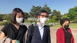 어버이날 기념 가족 서울 여행