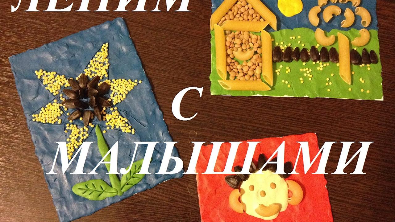 пластилин для малышей схемы и описание