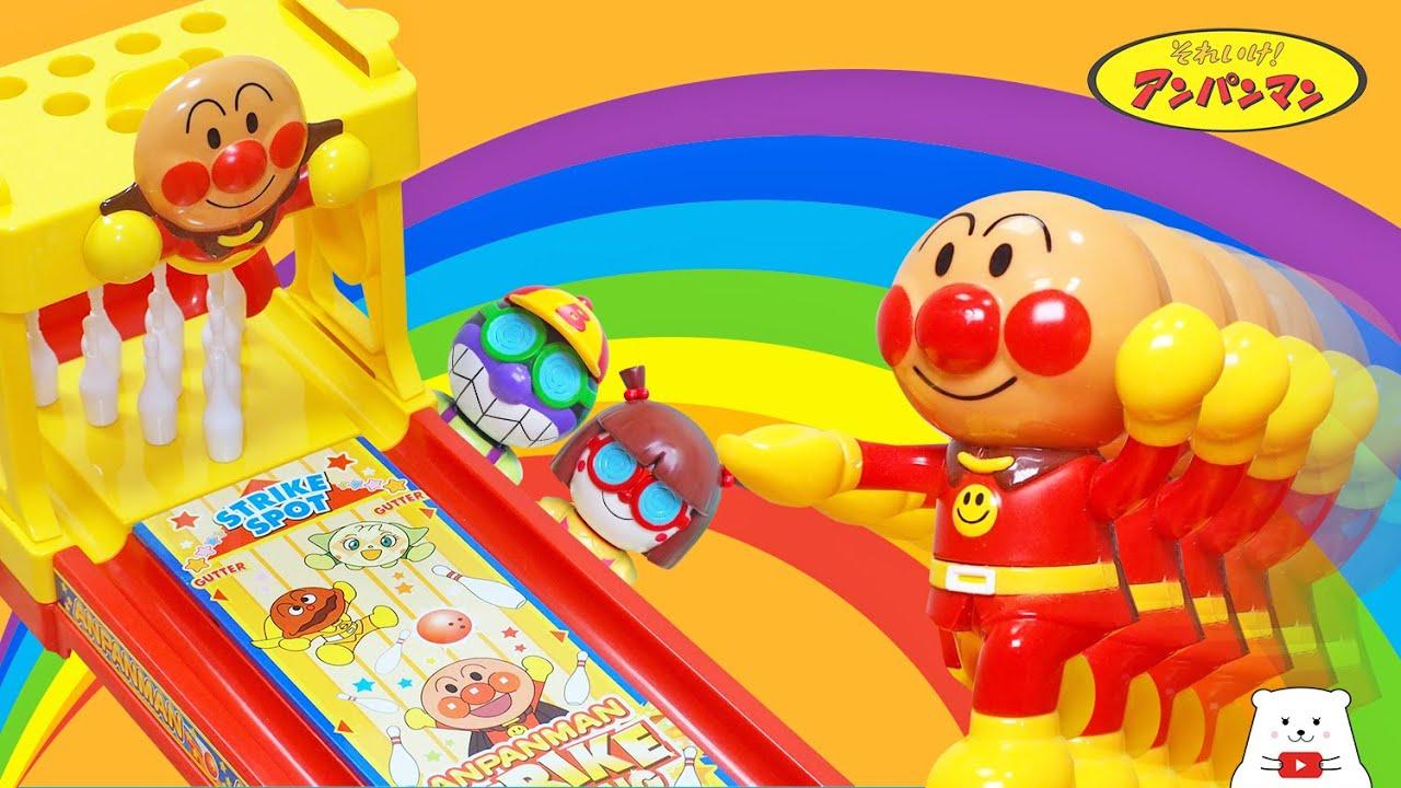 アンパンマンのおもちゃで対決!バイキンマンとボウリングで遊ぶよ★ギミックたくさん狙えストライク!ANPANMAN Toys にこにこKidsTV