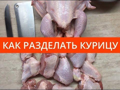 Как разрезать курицу на шашлык