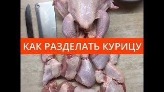 Курица на шашлык. Как разделать курицу для жарки.