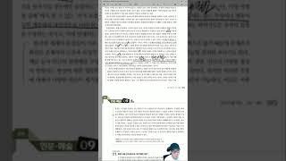 22학년도 수특 인문예술9 지문 2번 보기문제