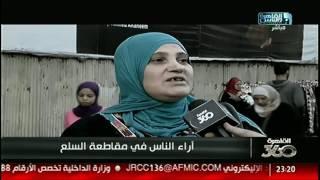 القاهرة 360   رحيل الزعيم الكوبى كاسترو .. حملة مقاطعة السلع .. لقاء مع رئيس لجنة الإدارة المحلية