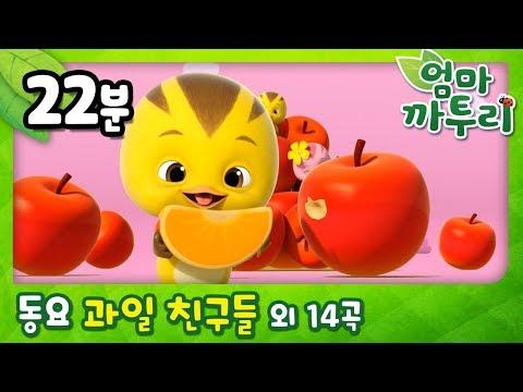 [까투리 동요] 과일