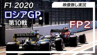F1 2020 第10戦 ロシアGP FP2