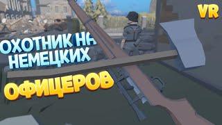 ОХОТНИК НА НЕМЕЦКИХ ОФИЦЕРОВ В ВР ( Days Of Heroes: D-Day VR )