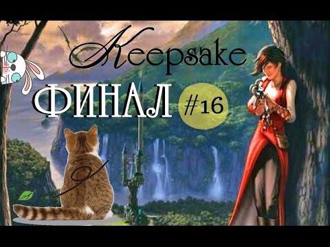 Keepsake: Тайна долины драконов (2 серия)