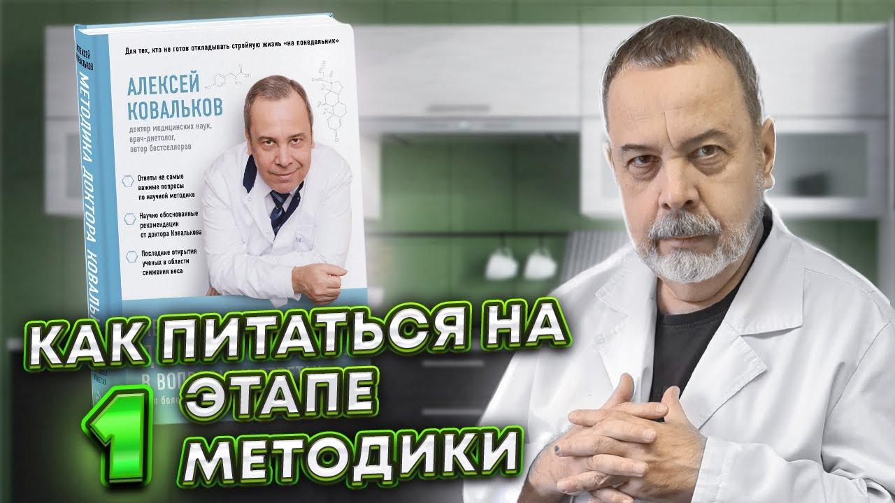 Алексей ковальков методика похудения
