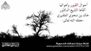 أحوال القبور و أهوالها  الشيخ خالد بن ضحوي الظفيري حفظه الله تعالى