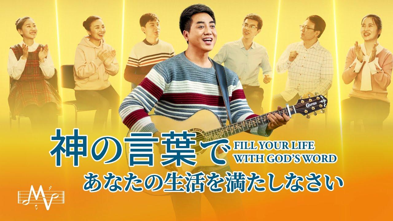 ゴスペル音楽「神の言葉であなたの生活を満たしなさい」男性ソロ 日本語字幕