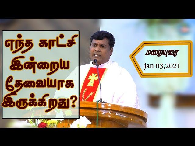 03-01-2021 | எந்த காட்சி இன்றைய தேவையாக இருக்கிறது ? | மறையுரை | Rev.Fr.Albert | Sunday service| AKI