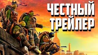 ЧЕСТНЫЙ ТРЕЙЛЕР - ЧЕРЕПАШКИ НИНДЗЯ 2