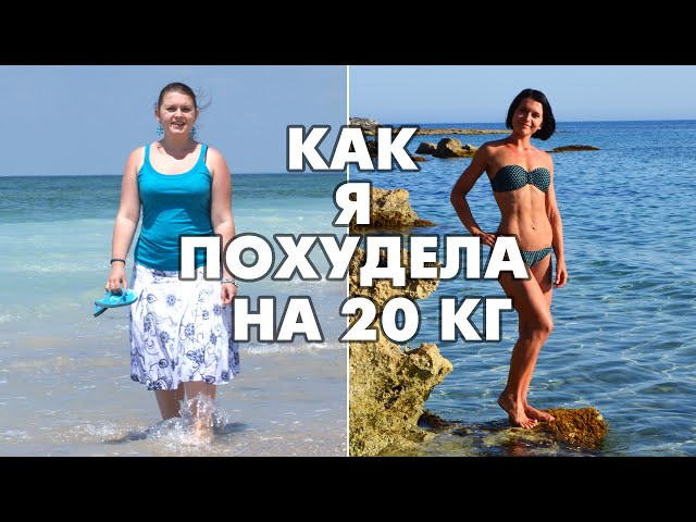 Диета кима протасова. Как я похудела на 20 кг. Пошаговое.