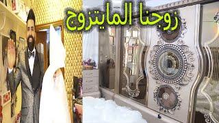 غرفه نوم زواج كاظم الشويلي  وحفله  #كاظم_الشويلي
