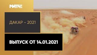 «Дакар - 2021». Выпуск от 14.01.2021