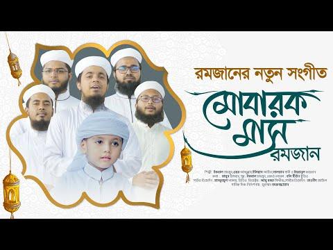 Mubarak Mas Romjan । মোবারক মাস রমজান । New Ramjan Song by Kalarab