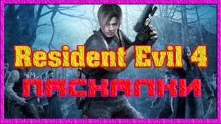 Пасхалки в игре Resident Evil 4 [ Easter Eggs ]