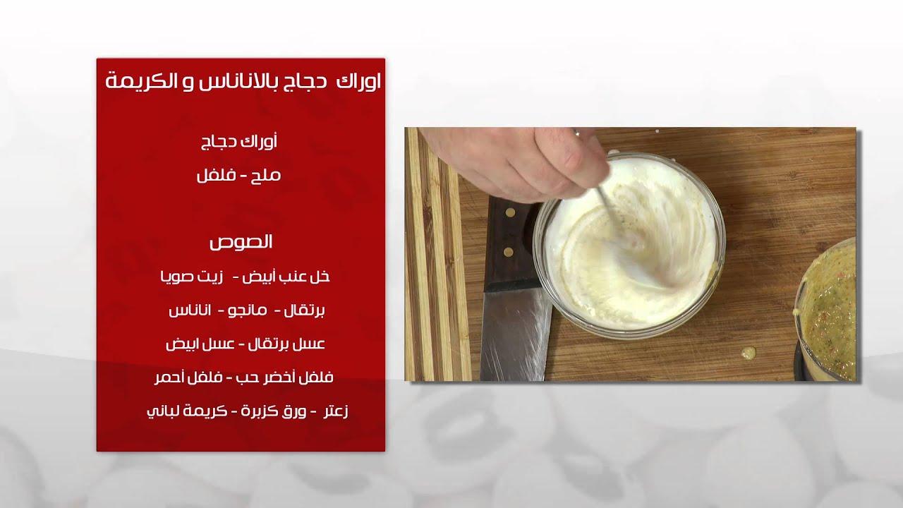 اوراك دجاج بالاناناس و الكريمة - شعرية بصوص الطماطم : طبخة ونص حلقة كاملة