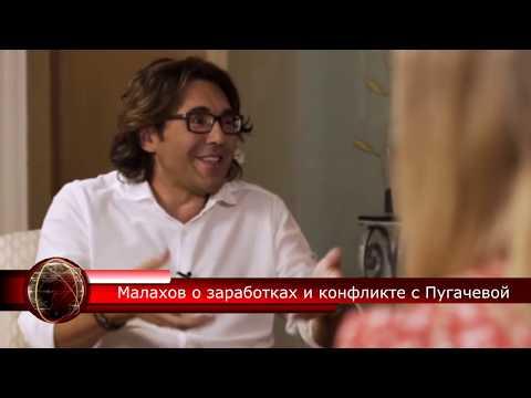Малахов рассказал сколько зарабатывает на ТВ О конфликте с Пугачевой