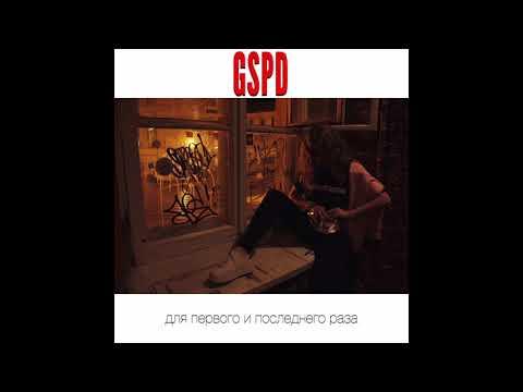 Клип GSPD - По ночному городу