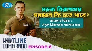 Hotline Commando- Episode 6 | সড়ক নিরাপত্তায় সমাধান যাত্রা | Safe road | Sohel Taj | Rtv Lifestyle