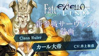 PS4/PS Vita『Fate/EXTELLA LINK』新参戦サーヴァント動画【カール大帝】篇 thumbnail
