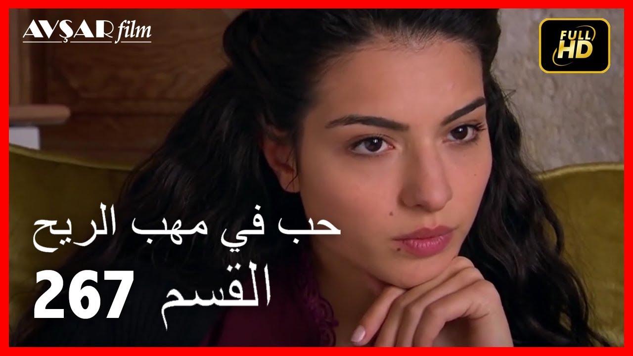 حب في مهب الريح الحلقة 266 Youtube