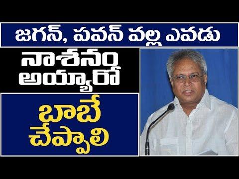 Undavalli Arun Kumar Shocking Comments on Chandar babu and YS Jagan , Pavan Kalyan   2day 2morrow