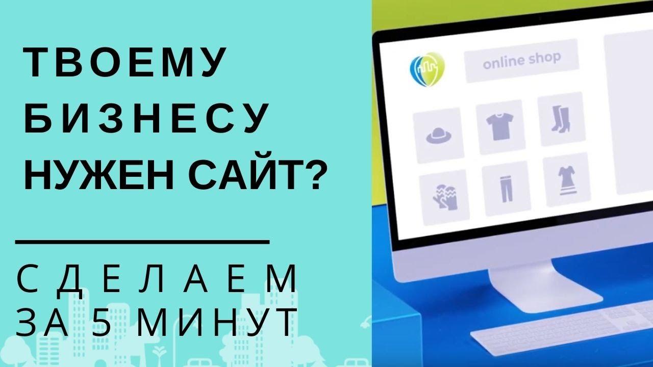 Создание сайтов самому за 5 минут программа по созданию сайта html