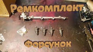 устанавливаем ремкомплект форсунок для 406 двигателя ГАЗ 3110 (Волга)