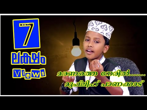 MARANAMANU SATHYAM/ Muflih Panakkad death is truth,  muslim devotional song