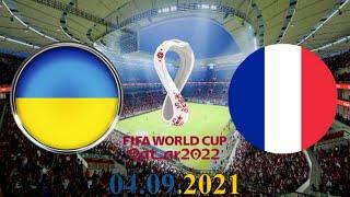УКРАИНА ФРАНЦИЯ 1 1 ОБЗОР МАТЧА 04 09 2021 ФУТБОЛ ВИДЕО ГОЛЫ СМОТРЕТЬ ЧМ 2022 МАТЧ прогноз FIFA 21