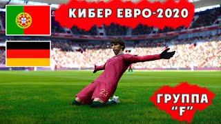 Кибер ЕВРО 2020 Португалия Германия Группа F