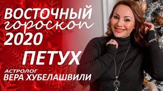 Gambar cover ✴️ Восточный #гороскоп2020 ПЕТУХ. Глобальные перемены с первых дней... #астролог Вера Хубелашвили