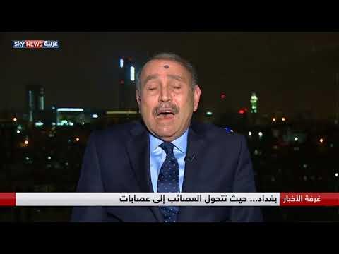 بغداد... حيث تتحول العصائب إلى عصابات  - نشر قبل 35 دقيقة