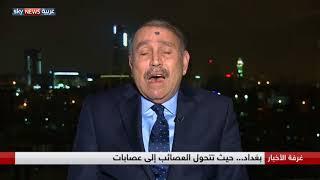 بغداد... حيث تتحول العصائب إلى عصابات