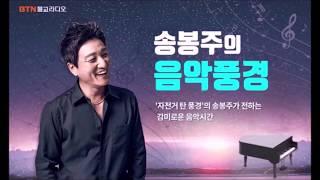 박시환 Sihwan Park パクシファン - 190322 송봉주의 음악풍경