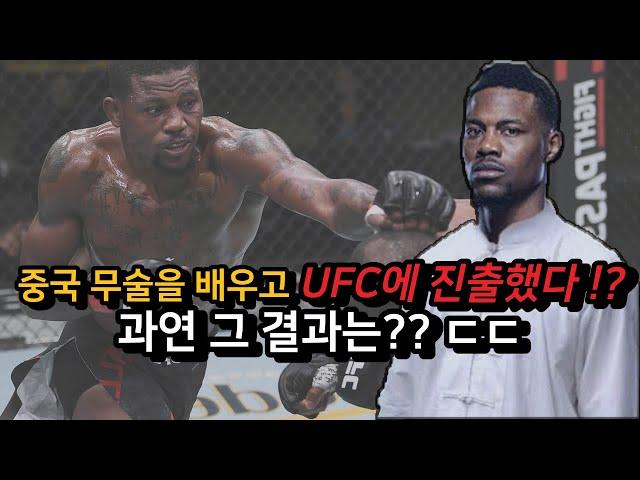 중국 무술을 배우고 UFC에 출전 ㄷㄷ 과연 그 결과는 !!?